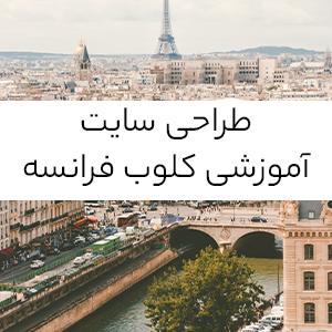 طراحی سایت اموزشی کلوب فرانسه-رایان طرح