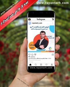طراحی پست اینستاگرام برای مرتضی محمدی