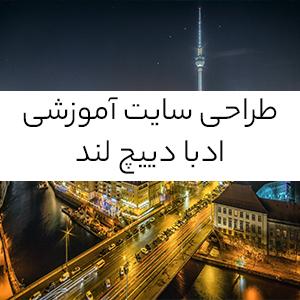 طراحی سایت آموزشی آموزشگاه ادبا تهران -رایان طرح