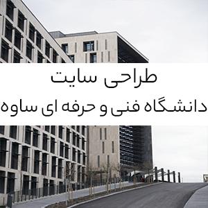 طراحی سایت مجله دانشگاه فنی و حرفه ای ساوه-رایان طرح