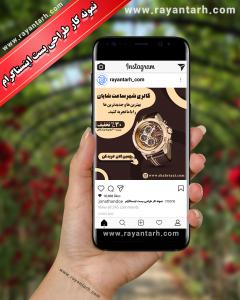 طراحی پست تبلیغاتی اینستاگرام