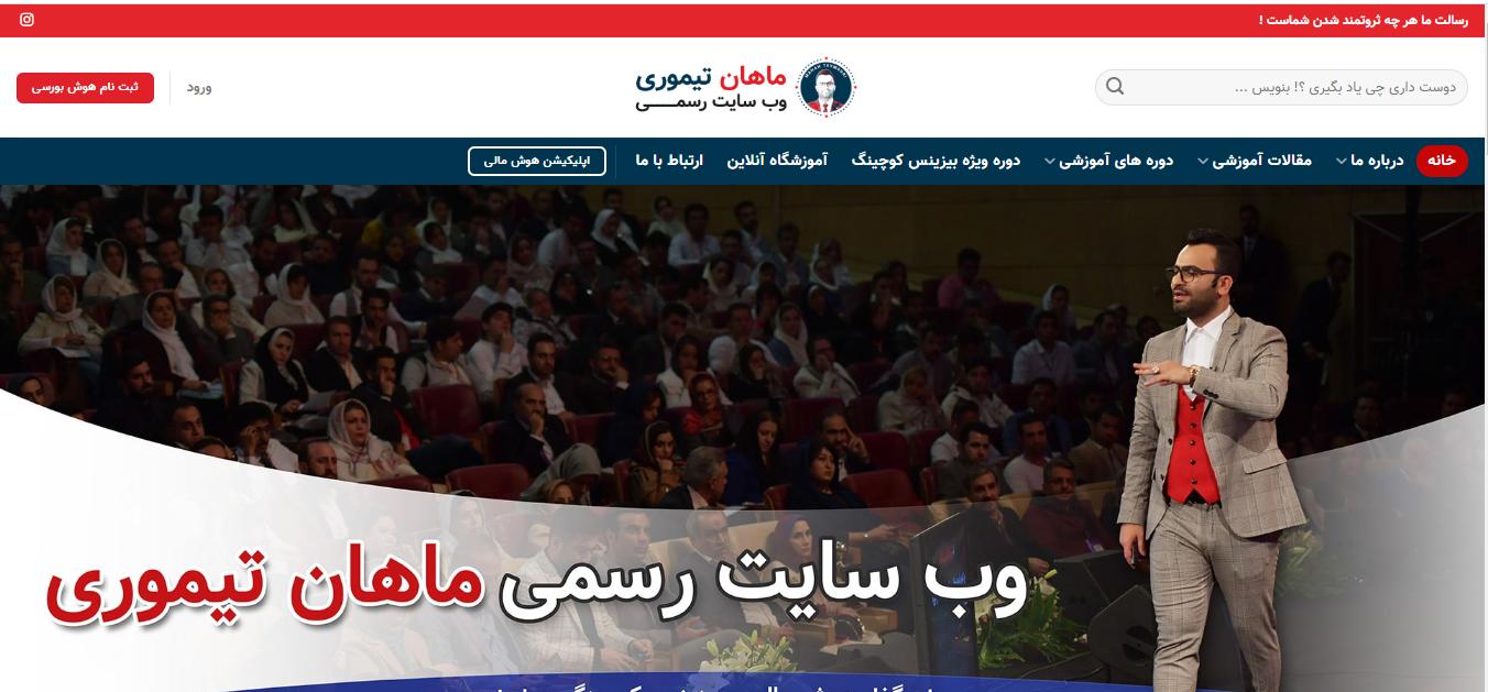 طراحی سایت ماهان تیموری