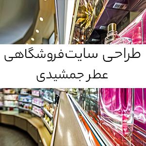 طراحی سایت فروشگاه عطر جمشیدی