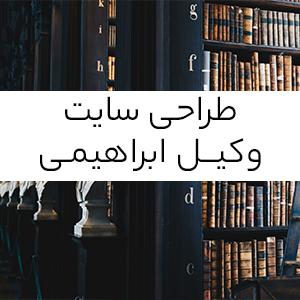 طراحی وب سایت وکیل حمیدرضا ابراهیمی