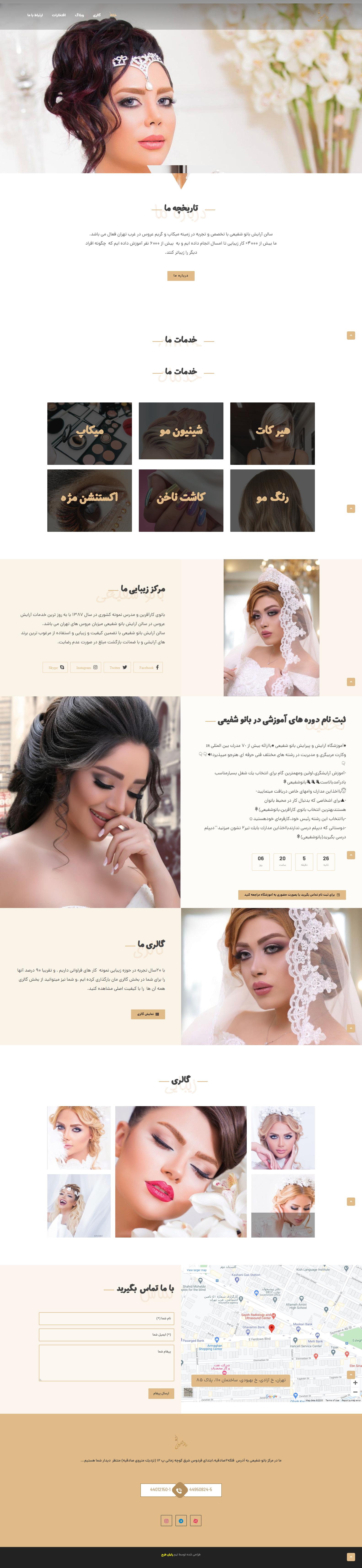 سالن زیبایی بانو شفیعی- رایان طرح