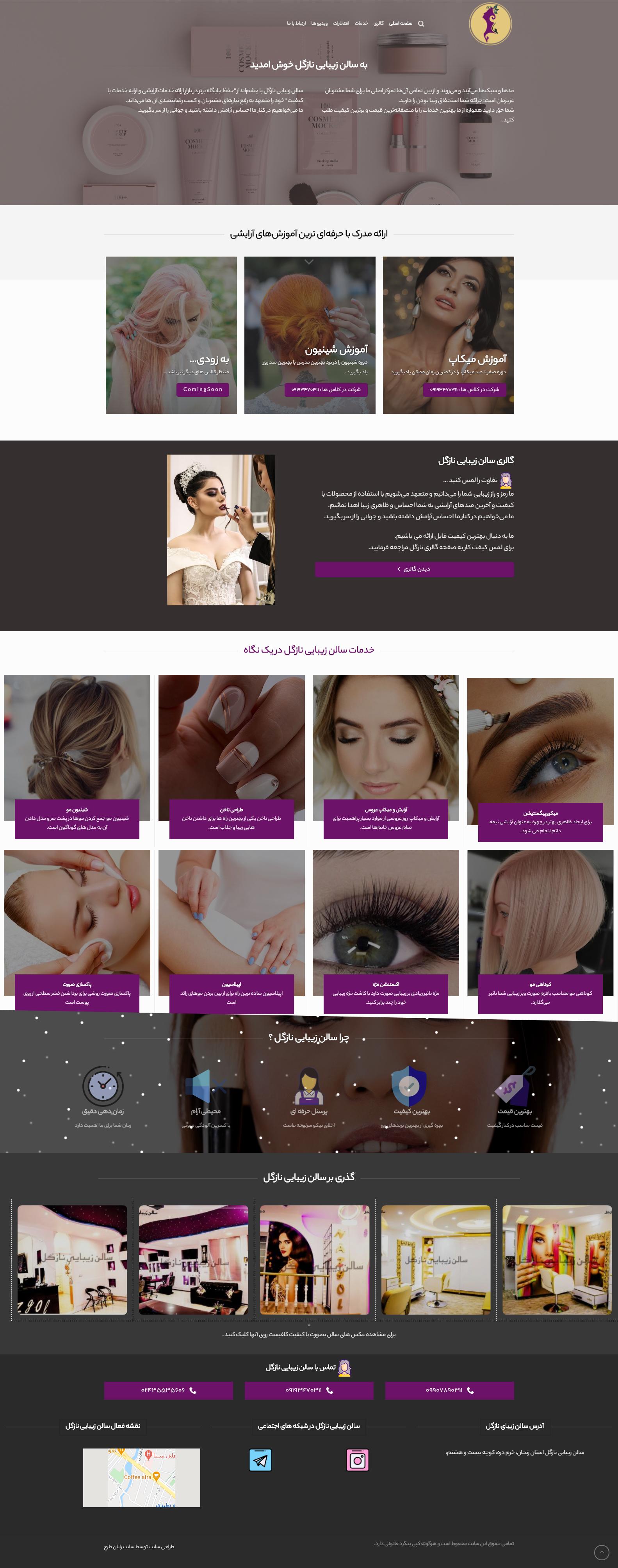 نمونه کار طراحی سایت نازگل- رایان طرح