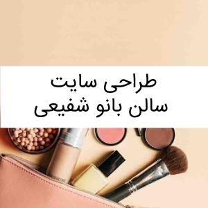 نمونه کار طراحی سایت سالن زیبایی بانو شفیعی