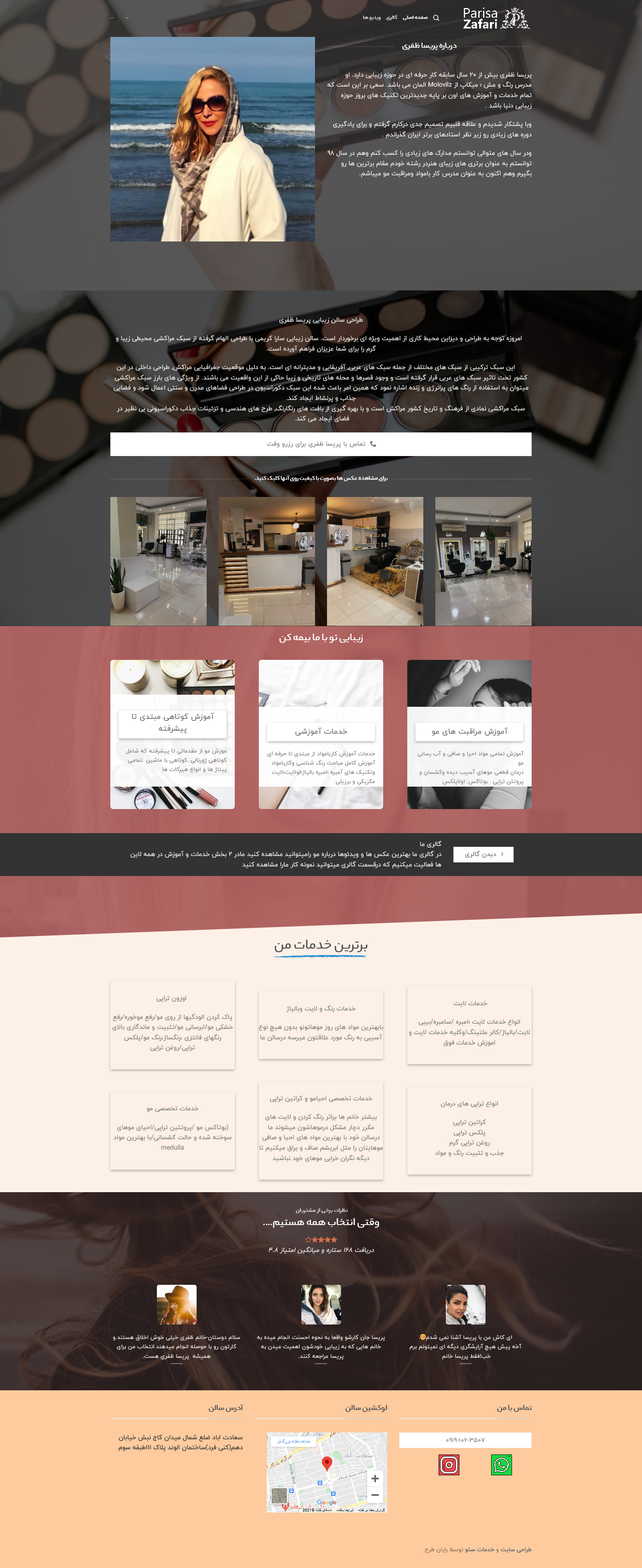 نمونه کار طراحی سایت پریسا ظفری - رایان طرح