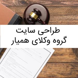 نمونه کار طراحی سایت گروه وکلای همیار - رایان طرح