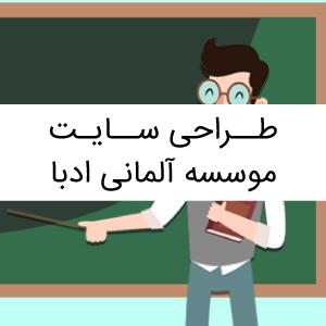 طراحی سایت آموزشگاهی ادبا