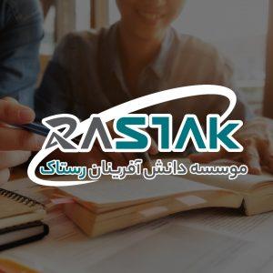 طراحی لوگو موسسه رستاک